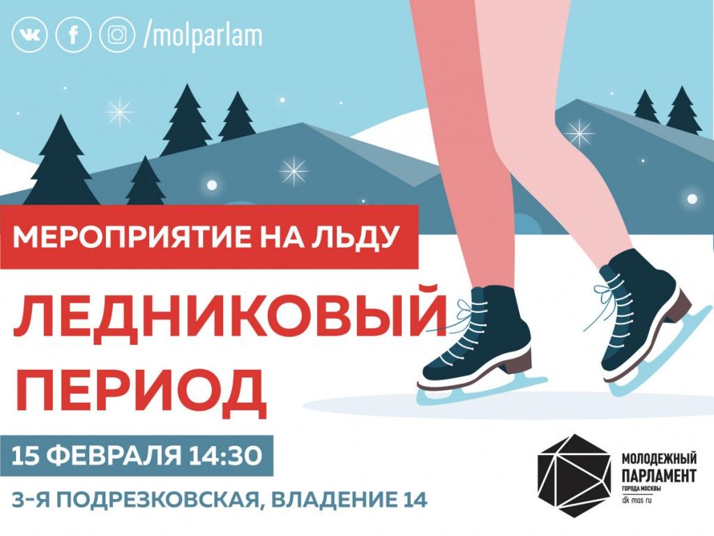 15 февраля в Москве пройдет «Ледниковый период»