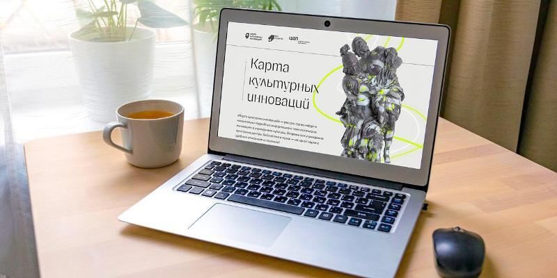 Власти Москвы рассказали о новом ресурсе - платформе «Карта культурных инноваций»