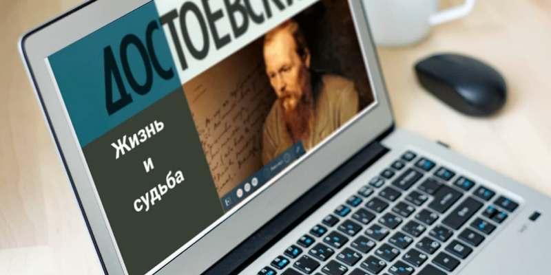 Москва отметит юбилейный день рождения Достоевского серией тематических мероприятий